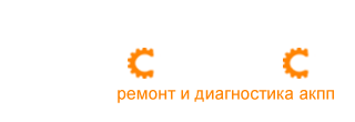 Сервисный центр по ремонту и обслуживанию автоматических КПП и вариаторов АКПП СЕРВИС